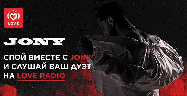 TikTok челлендж от Love Radio и JONY