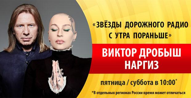 Виктор Дробыш и Наргиз на «Дорожном радио» - Новости радио OnAir.ru