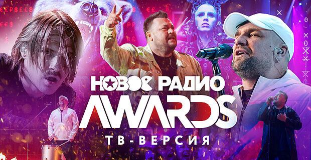 «Новое Радио AWARDS» в эфире МУЗ-ТВ - Новости радио OnAir.ru