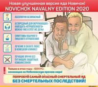 Новая улучшенная версия яда Новичок! Novichok Navalny Edition 2020!
