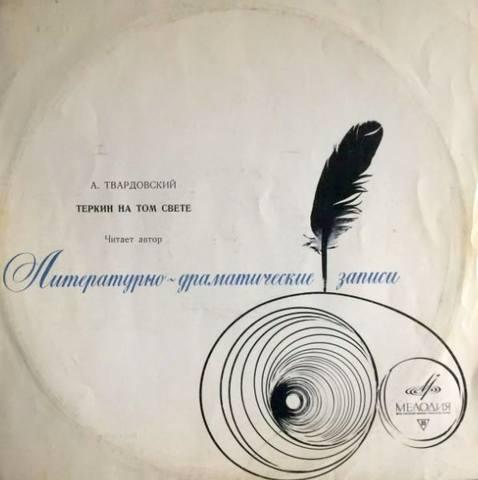 А. Твардовский – Теркин На Том Свете(1963)