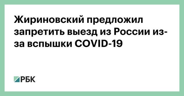 Жириновский призвал срочно запретить выезд из России в целях туризма [Общество]