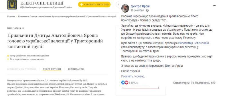 Петиция и реакция Яроша