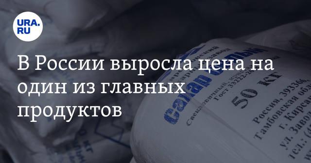 Цены на сахар в России выросли на фоне ожиданий дефицита [В России]