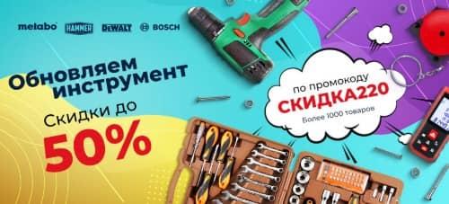 Промокод 220 Вольт (220-volt.ru). Скидка до 50% на ваш заказ с промокодом