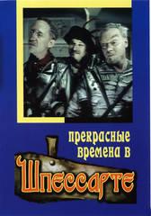 ПРЕКРАСНЫЕ ВРЕМЕНА В ШПЕССАРТЕ (1967 г)