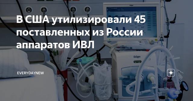 В США утилизировали 45 поставленных из России аппаратов ИВЛ [В Мире]