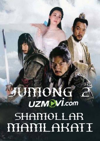 Jumong 2 Shamollar mamlakati qirolligi barcha qismlari uzbek tilida koreya serial
