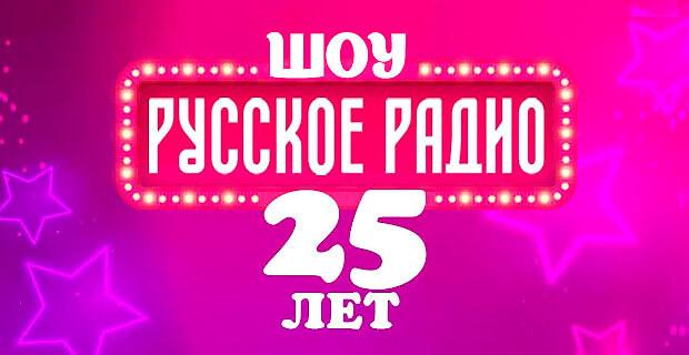 Мегадискотека «Русское Радио. 25 лет» в эфире телеканала RU.TV - Новости радио OnAir.ru