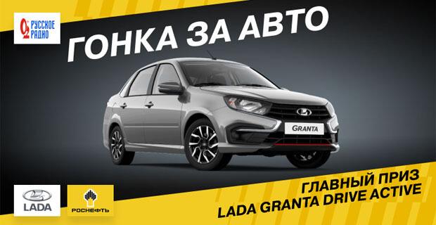 «Гонка за АВТО» на «Русском Радио» — выиграйте автомобиль - Новости радио OnAir.ru