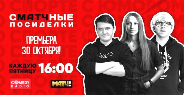 К пятилетию «Матч ТВ» Comedy Radio запускает совместное с каналом развлекательное шоу «Сматчные посиделки» - Новости радио OnAir.ru