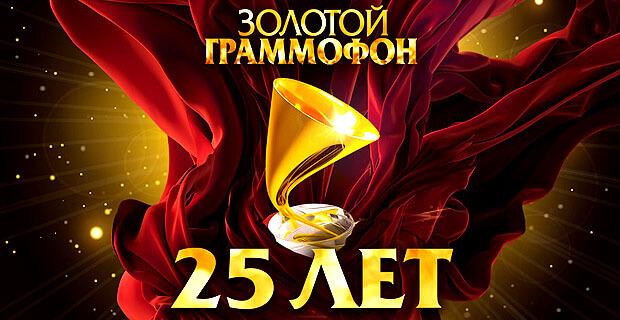 «Русское Радио» объявит дату XXV Церемонии вручения Премии «Золотой Граммофон»