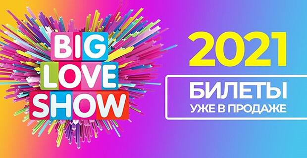 BIG LOVE SHOW 2021: билеты уже в продаже - Новости радио OnAir.ru