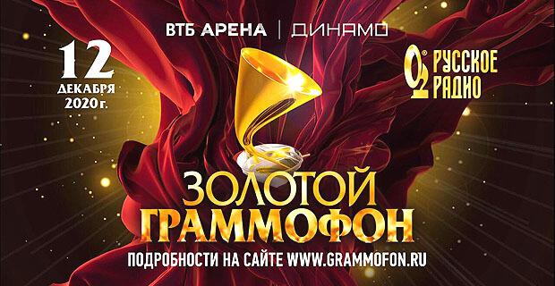 Объявлена дата XXV Церемонии вручения национальной музыкальной Премии «Золотой Граммофон»