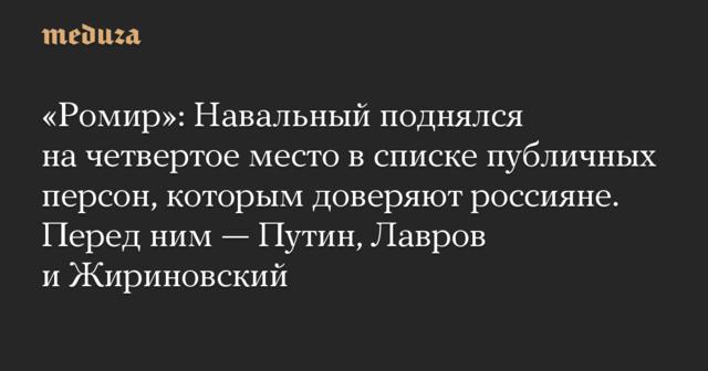 Путин занял первое место в рейтинге доверия жителей России [Общество]
