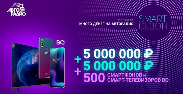 «Много денег. SMART Сезон» продолжается в эфире «Авторадио» - Новости радио OnAir.ru