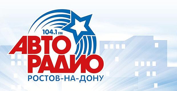 В Ростове-на-Дону запущен юбилейный марафон #ЯлюблюАвторадио - Новости радио OnAir.ru