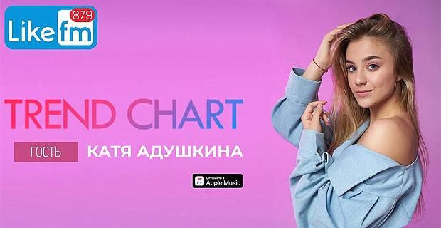 Вышел новый выпуск Trend Chart на Like FM - Новости радио OnAir.ru