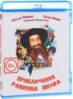 Приключения раввина Якова (1973г.)