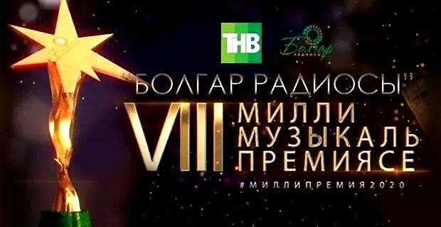 Вручение VIII Национальной музыкальной премии «Болгар радиосы» пройдет онлайн
