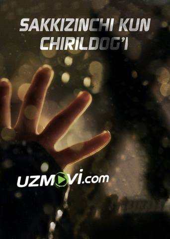 Sakkizinchi kun chirildog'i
