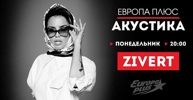 Zivert выступит в проекте «Европа Плюс Акустика»  - Новости радио OnAir.ru