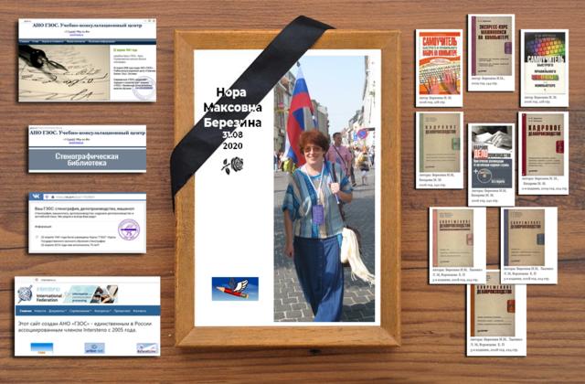Нора Максовна Березина _Траурная открытка на 31авг2020 _201107