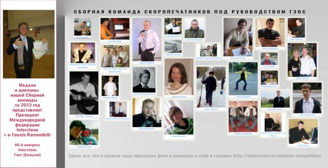 Интерстено Ру _фотогалерея No 1 (архивная) Сборной команды по скоропечатанию _с МЕДАЛЯМИ за 2013 год _201107