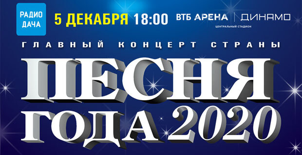 «Радио Дача» представляет: гала-концерт «Песня года 2020» - Новости радио OnAir.ru