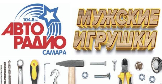 «Мужские игрушки» возвращаются на «Авторадио – Самара» - Новости радио OnAir.ru