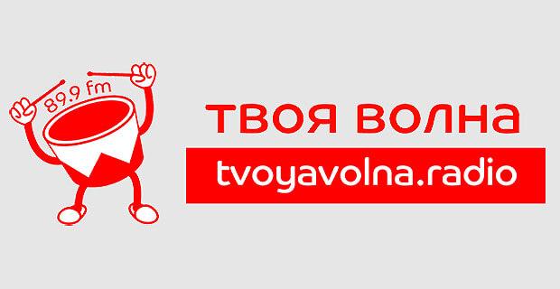 15 ноября на 89.9 FM в Москве стартует Радио «ТВОЯ ВОЛНА» - Новости радио OnAir.ru