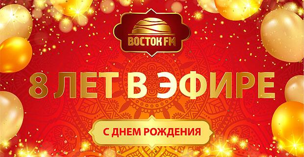 Радио «Восток FM» празднует День рождения - Новости радио OnAir.ru