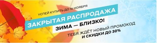 Промокод М.Видео. Закрытая распродажа: скидки до 30% по промокодам