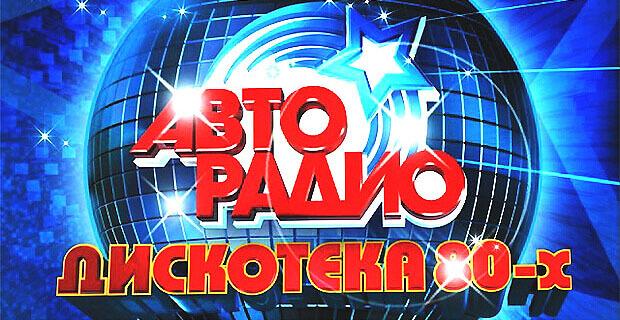«Серебряная кнопка» YouTube – новое достижение «Дискотеки 80-х» - Новости радио OnAir.ru