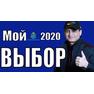 Виталий Пискун - выборы мэра Днепра 2020