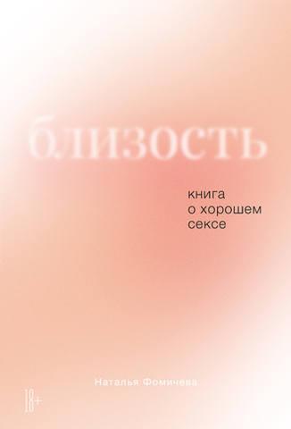 Обложка книги Фомичева Наталья - Близость: Книга о хорошем сексе [2021, PDF/EPUB/FB2/RTF, RUS]