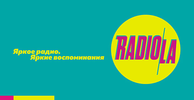 Радиостанция Radiola сменила звучание и фирменный стиль - Новости радио OnAir.ru