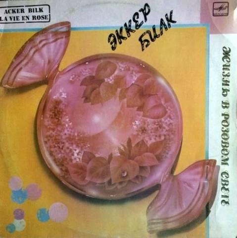 Эккер Билк – Жизнь В Розовом Свете(1986)