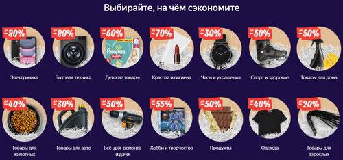 Промокоды Яндекс.Маркет