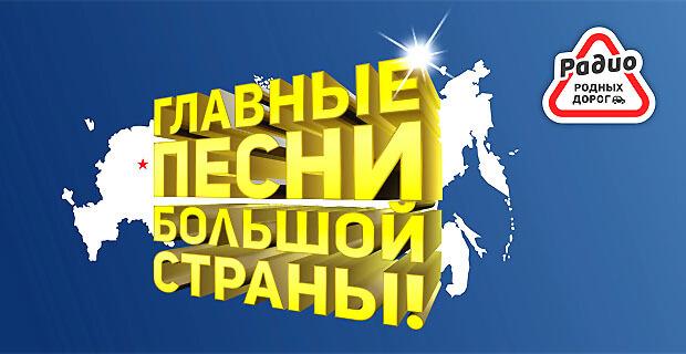 Луховицы - новый город вещания Радио Родных Дорог - Новости радио OnAir.ru