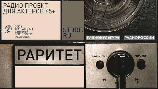 Радио «Культура», «Радио России» и СТД представляют проект «Раритет» - Новости радио OnAir.ru