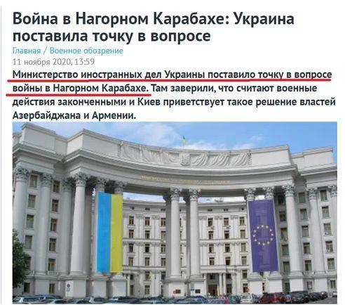 МИД Украины закончил войну