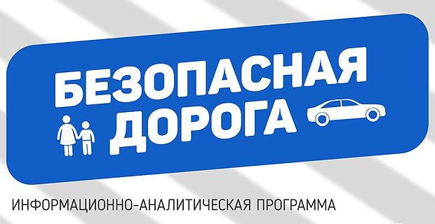 «Авторадио» за безопасные дороги - Новости радио OnAir.ru