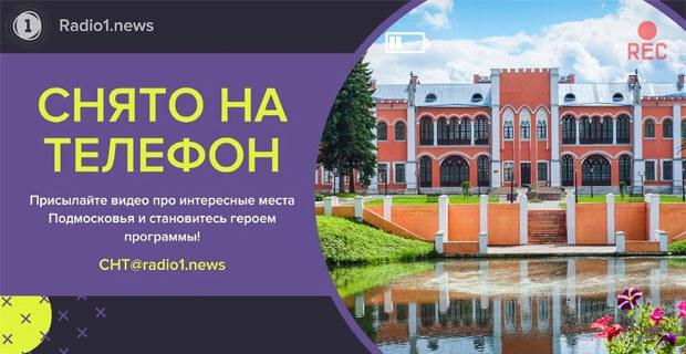 «Радио 1» запустило проект «Снято на телефон» - Новости радио OnAir.ru