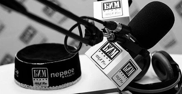 «БИМ-радио»: 26 лет рядом с вами - Новости радио OnAir.ru