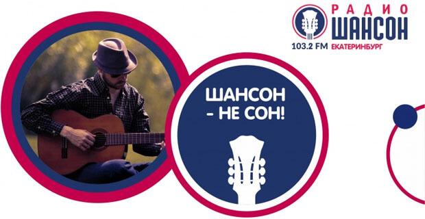 На «Радио Шансон Екатеринбург» начались поиски талантливых исполнителей в жанре шансон - Новости радио OnAir.ru