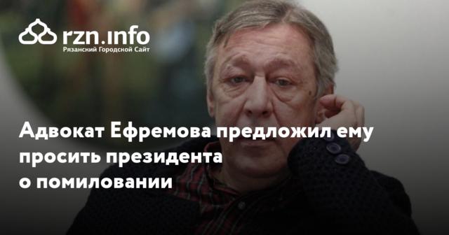 Защита Ефремова предложила ему просить президента о помиловании [Общество/В России]