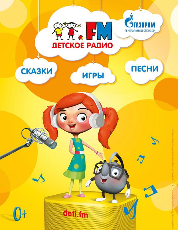 ГПМ Радио проводит имиджевую рекламную кампанию Детского радио - Новости радио OnAir.ru