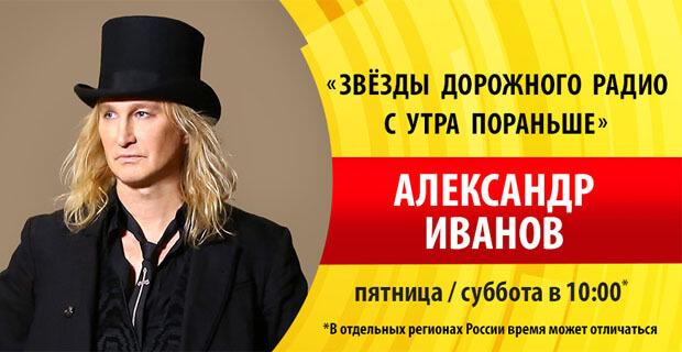 Александр Иванов на «Дорожном радио» - Новости радио OnAir.ru