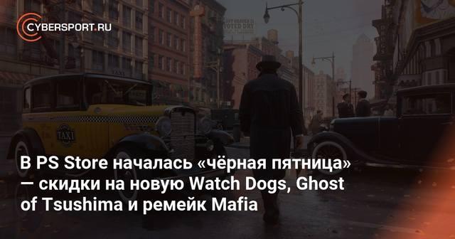 «Чёрная пятница» в PS Store: скидки на Watch Dogs Legion, Mafia и первые игры для PS5 [Игры]